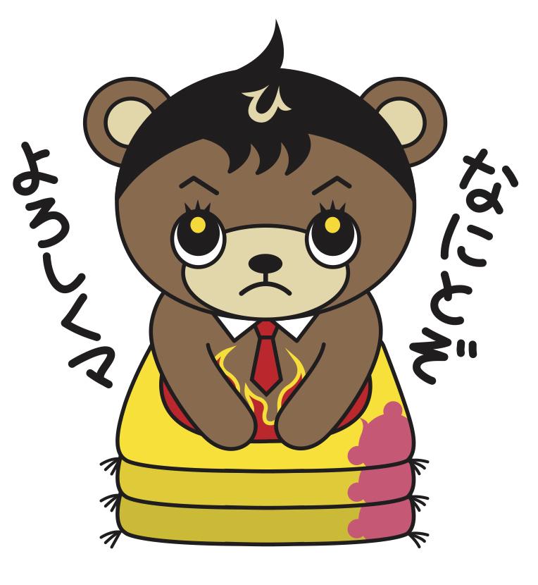 yorosikuma